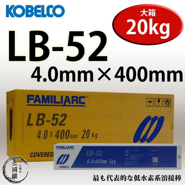 LB-47 4.0 20kg