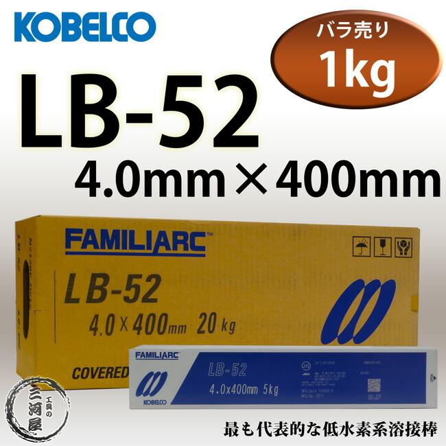 LB-47 4.0 1kg
