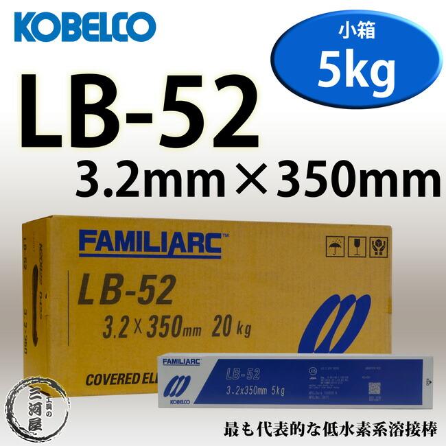 KOBELCO LB-52(LB52) 3.2mm×350mm 5kg/小箱 神戸製鋼 被覆アーク溶接棒 低水素系被覆アーク溶接棒 【あす楽】