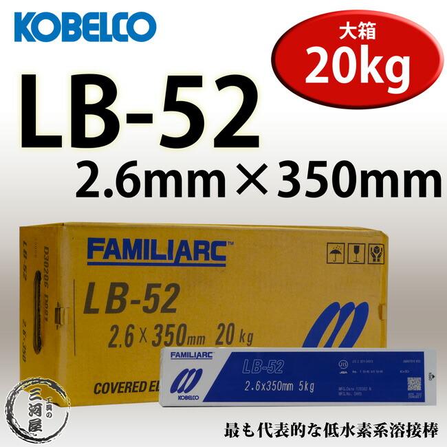 LB-47 3.2 20kg