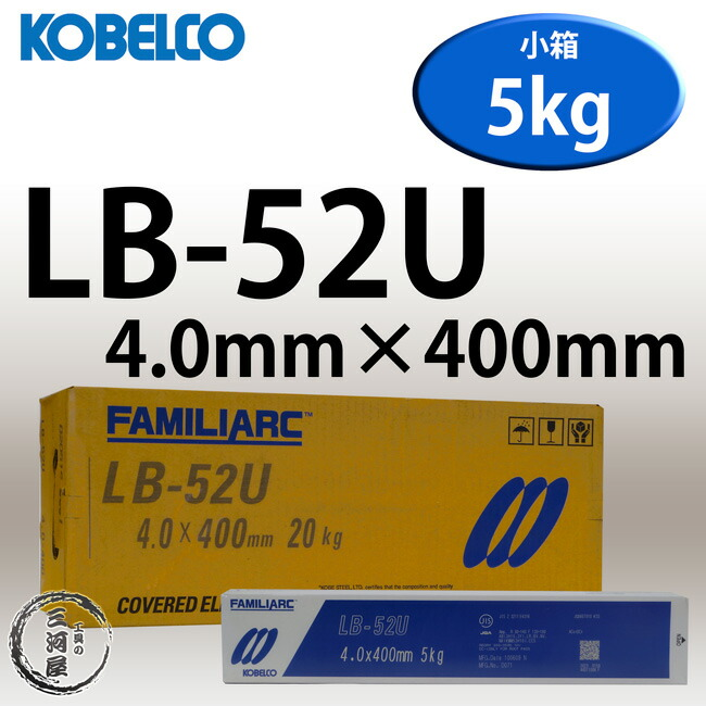 KOBELCO LB-52U(LB52U)4.0mm 5kg/小箱