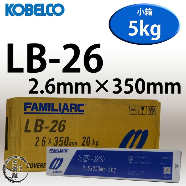 KOBELCO LB-26(LB26) 2.6mm×350mm 5kg/小箱 神戸製鋼 被覆アーク溶接棒 重強度部材、厚板用 【あす楽】