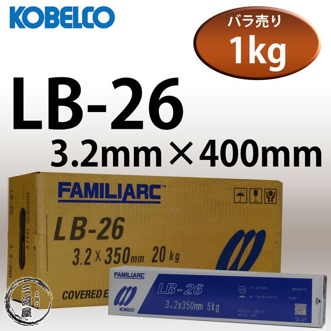 神戸製鋼(KOBELCO)溶接効率向上に効果のあるLB-26(LB26)3.2mm1kgバラ売り