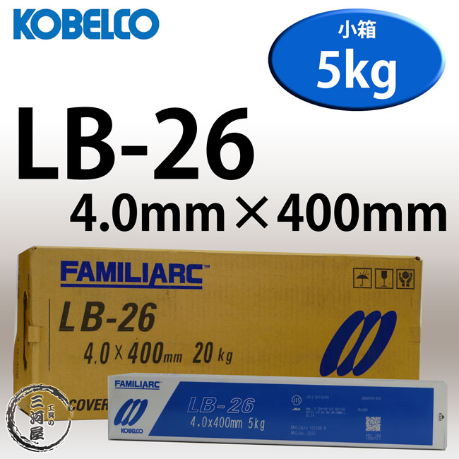 神戸製鋼(KOBELCO)溶接効率向上に効果のあるLB-26(LB26)4.0.mm5kg/小箱