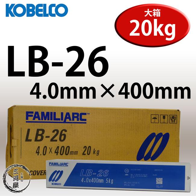 神戸製鋼(KOBELCO)溶接効率向上に効果のあるLB-26(LB26)4.0mm20kg/大箱