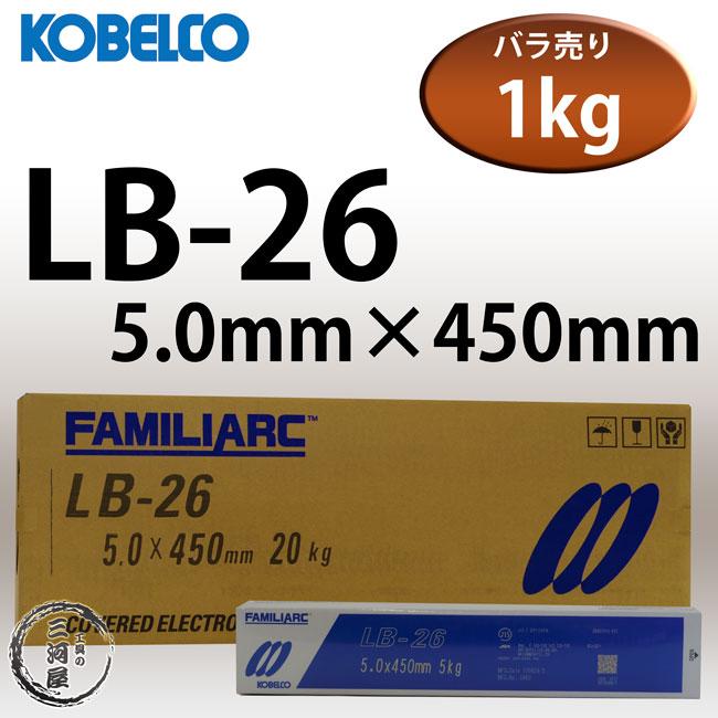 神戸製鋼(KOBELCO)溶接効率向上に効果のあるLB-26(LB26)5.0mm1kgバラ売り