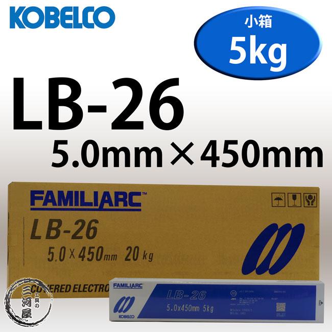 神戸製鋼(KOBELCO)溶接効率向上に効果のあるLB-26(LB26)5.0.mm5kg/小箱