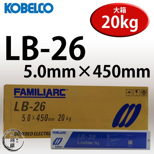 神戸製鋼(KOBELCO)溶接効率向上に効果のあるLB-26(LB26)5.0mm20kg/大箱