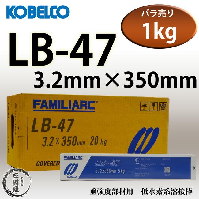 LB-47 3.2 1kg