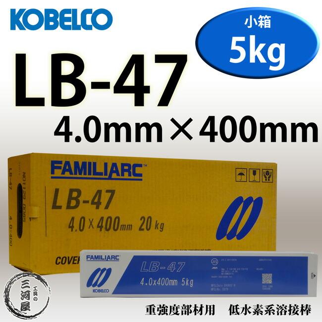 LB-47 4.0 5kg