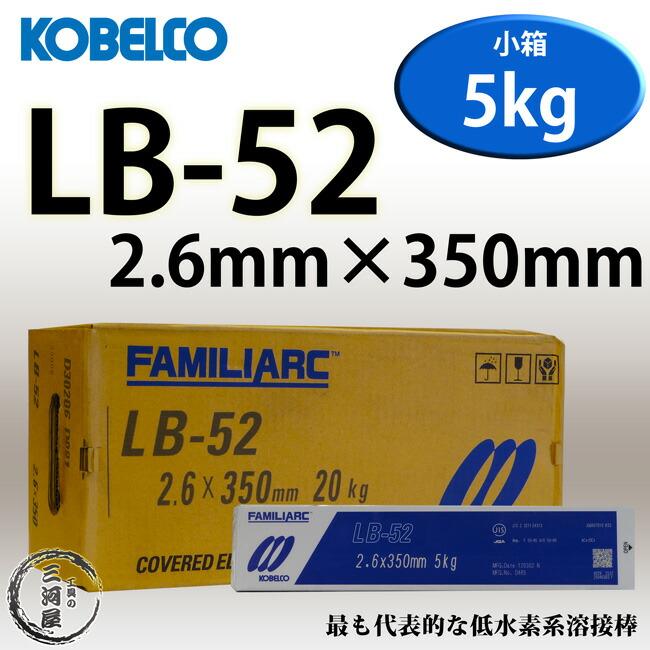 LB-47 3.2 5kg