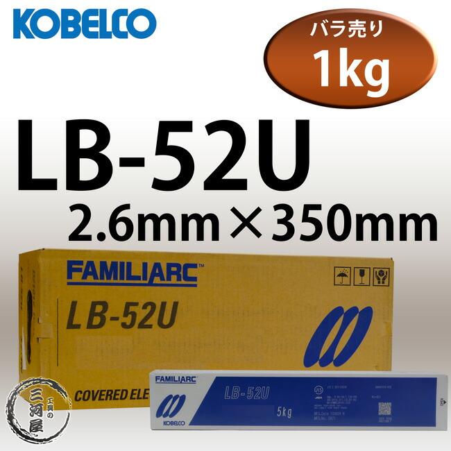 KOBELCO LB-52U(LB52U)2.6mm 1kg バラ売り