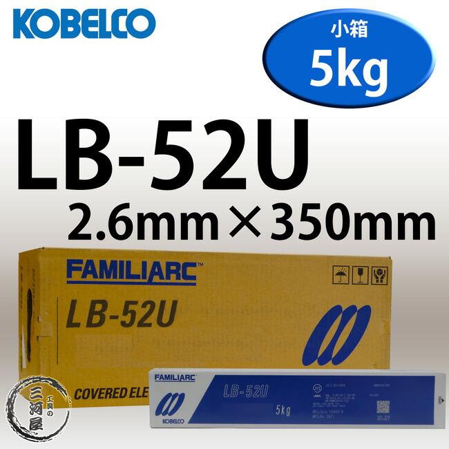 KOBELCO LB-52U(LB52U)2.6mm 5kg/小箱