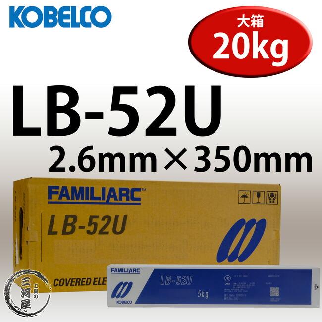 KOBELCO LB-52U(LB52U)2.6mm 20kg/大箱
