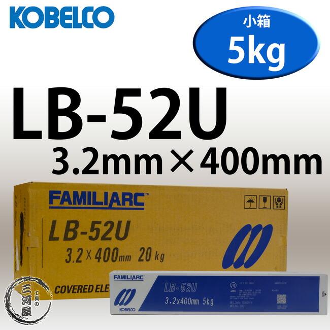 KOBELCO LB-52U(LB52U)3.2mm 5kg/小箱