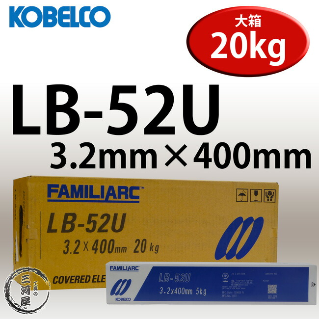 KOBELCO LB-52U(LB52U)3.2mm 20kg/大箱