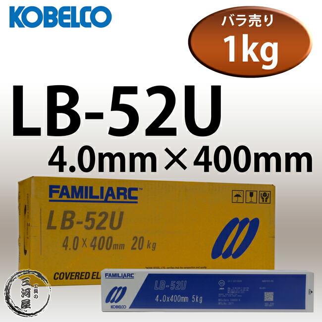 KOBELCO LB-52U(LB52U)4.0mm 1kg バラ売り