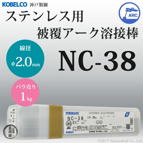 神戸製鋼 ステンレス用被覆アーク溶接棒 NC-38 φ2.0mm×250mm ばら売り1kg