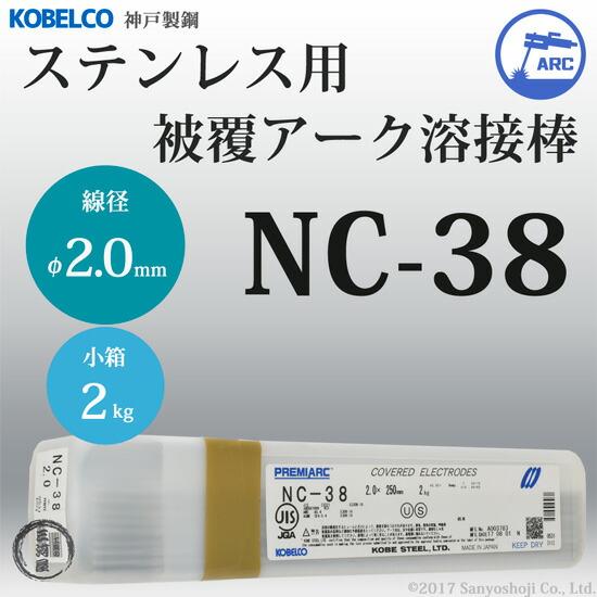 神戸製鋼 ステンレス用被覆アーク溶接棒 NC-38 φ2.0mm×250mm 小箱2kg