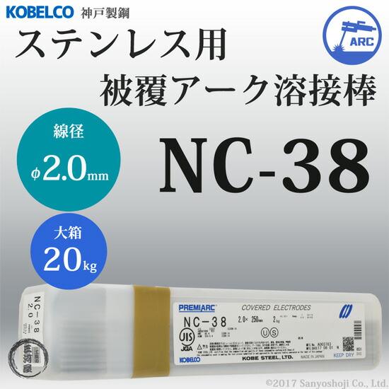 神戸製鋼 ステンレス用被覆アーク溶接棒 NC-38 φ2.0mm×250mm 大箱20kg