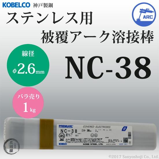 神戸製鋼 ステンレス用被覆アーク溶接棒 NC-38 φ2.6mm×300mm ばら売り1kg