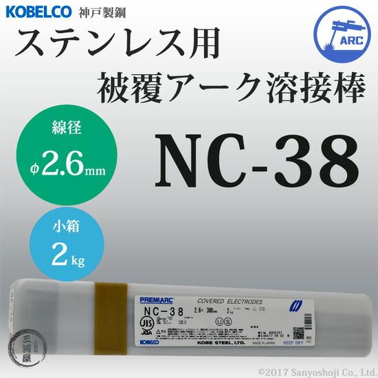 神戸製鋼 ステンレス用被覆アーク溶接棒 NC-38 φ2.6mm×300mm 小箱2kg