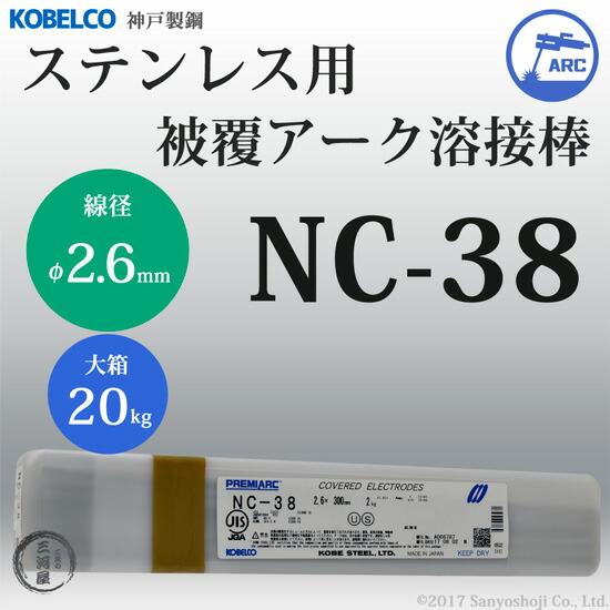 神戸製鋼 ステンレス用被覆アーク溶接棒 NC-38 φ2.6mm×300mm 大箱20kg