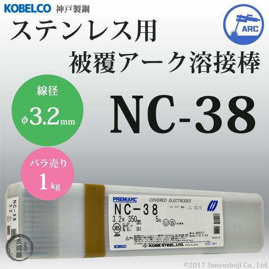 神戸製鋼 ステンレス用被覆アーク溶接棒 NC-38 φ3.2mm×350mm ばら売り1kg