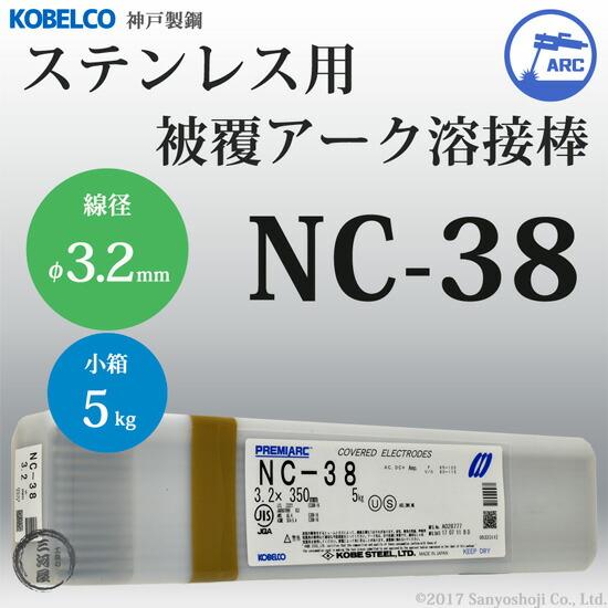 神戸製鋼 ステンレス用被覆アーク溶接棒 NC-38 φ3.2mm×350mm 小箱5kg