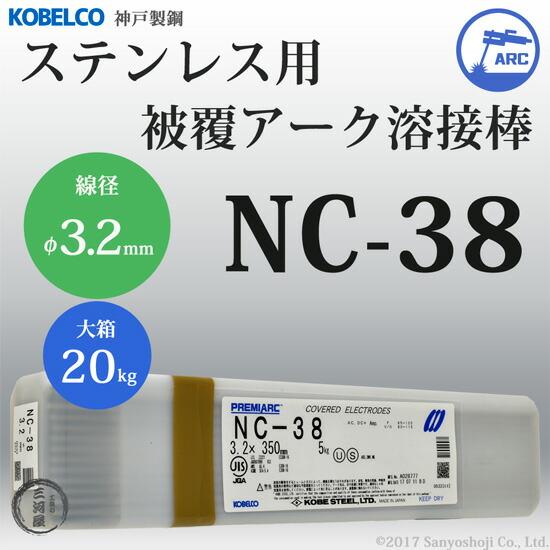 神戸製鋼 ステンレス用被覆アーク溶接棒 NC-38 φ3.2mm×350mm 大箱20kg