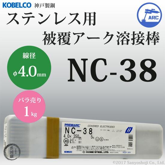 神戸製鋼 ステンレス用被覆アーク溶接棒 NC-38 φ4.0mm×350mm ばら売り1kg