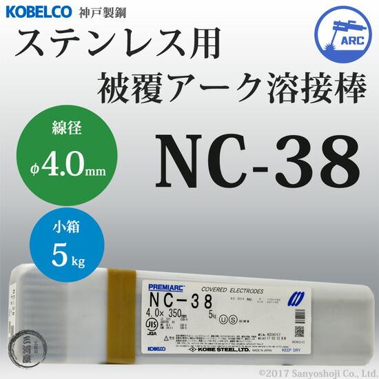 神戸製鋼 ステンレス用被覆アーク溶接棒 NC-38 φ4.0mm×350mm 小箱5kg