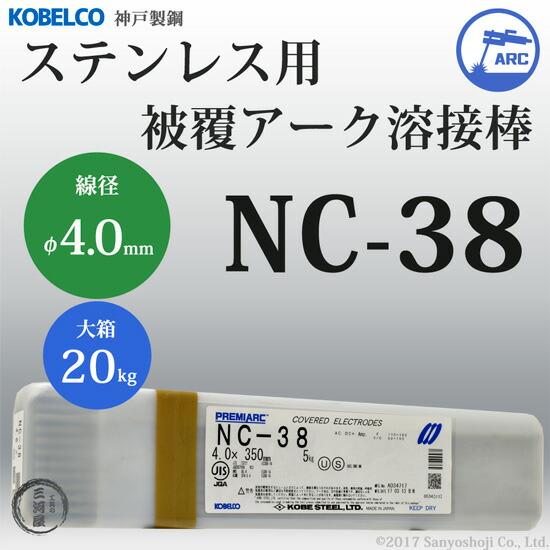 神戸製鋼 ステンレス用被覆アーク溶接棒 NC-38 φ4.0mm×350mm 大箱20kg