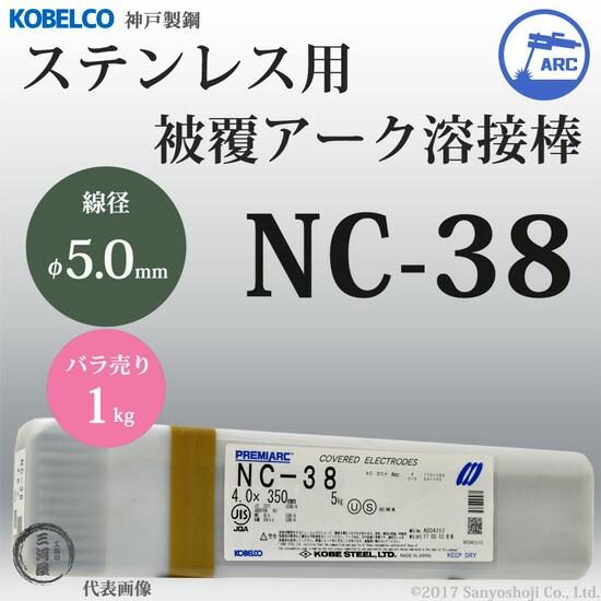 神戸製鋼 ステンレス用被覆アーク溶接棒 NC-38 φ5.0mm×350mm ばら売り1kg