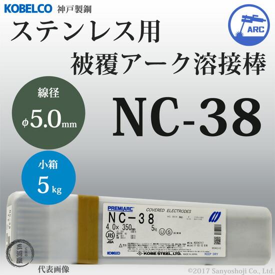 神戸製鋼 ステンレス用被覆アーク溶接棒 NC-38 φ5.0mm×350mm 小箱5kg