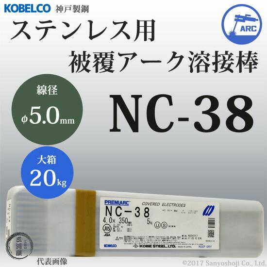 神戸製鋼 ステンレス用被覆アーク溶接棒 NC-38 φ5.0mm×350mm 大箱20kg