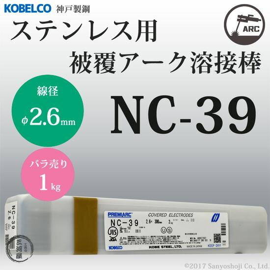神戸製鋼 ステンレス用被覆アーク溶接棒 NC-39 φ2.6mm×300mm バラ売り1kg