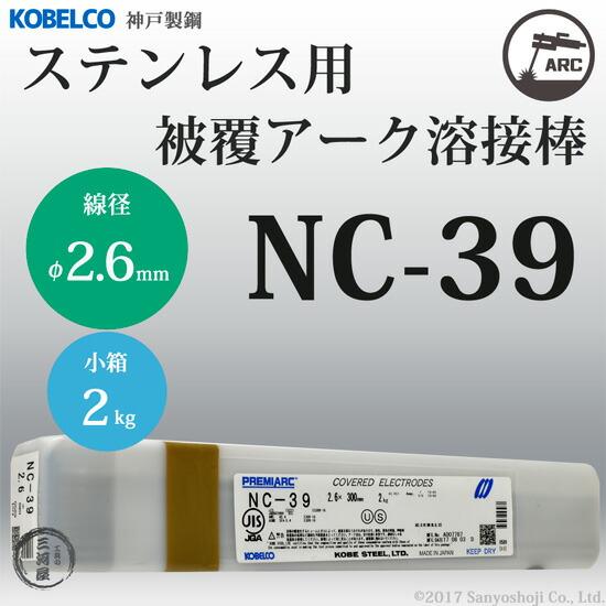 神戸製鋼 ステンレス用被覆アーク溶接棒 NC-39 φ2.6mm×300mm 2kg/小箱
