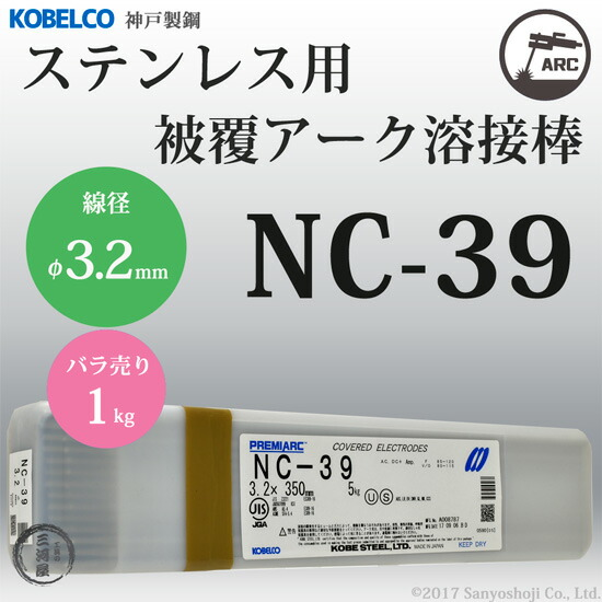 神戸製鋼 ステンレス用被覆アーク溶接棒 NC-39 φ3.2mm×350mm バラ売り1kg