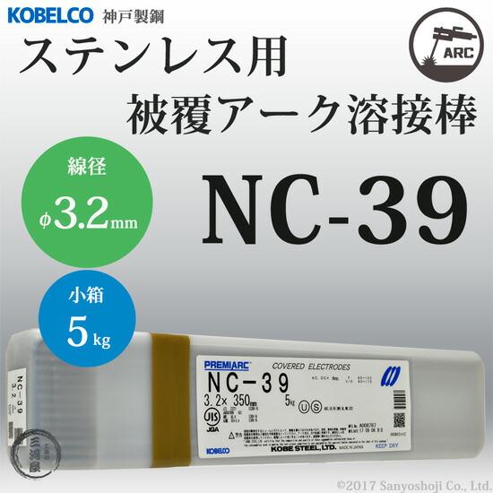 神戸製鋼 ステンレス用被覆アーク溶接棒 NC-39 φ3.2mm×350mm 5kg/小箱