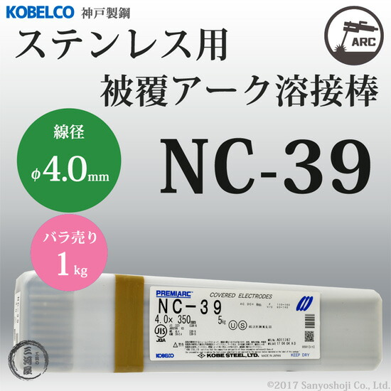 神戸製鋼 ステンレス用被覆アーク溶接棒 NC-39 φ4.0mm×350mm バラ売り1kg