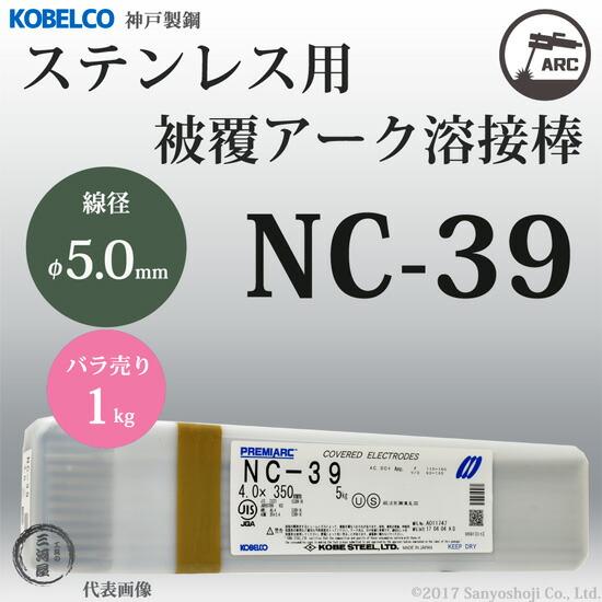 神戸製鋼 ステンレス用被覆アーク溶接棒 NC-39 φ5.0mm×350mm バラ売り1kg
