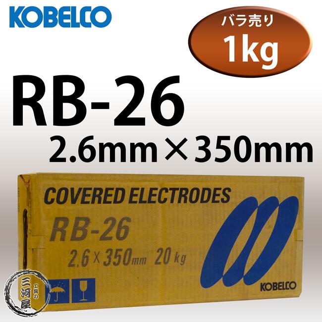神戸製鋼(KOBELCO)溶接効率向上に効果のあるLB-26(LB26)2.6mm1kgバラ売り
