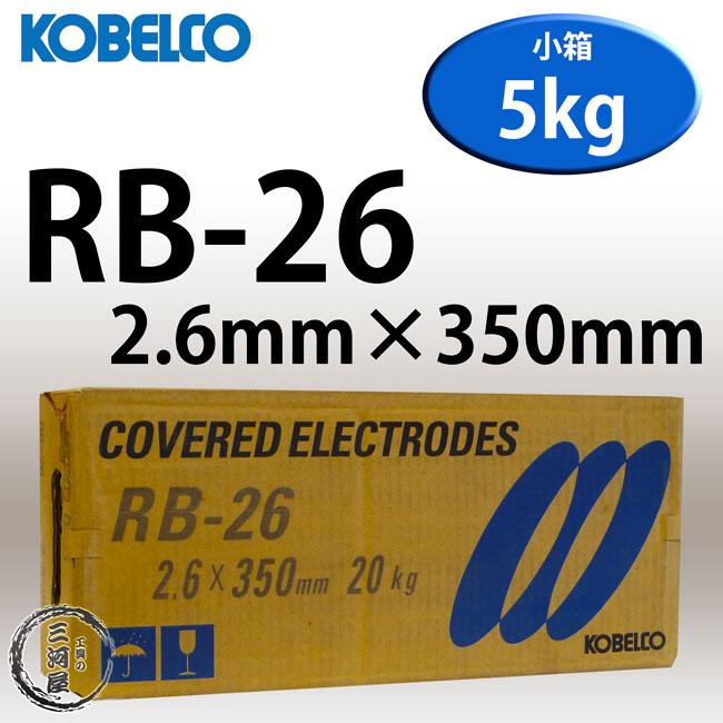 神戸製鋼(KOBELCO)溶接効率向上に効果のあるLB-26(LB26)2.6mm5kg/小箱