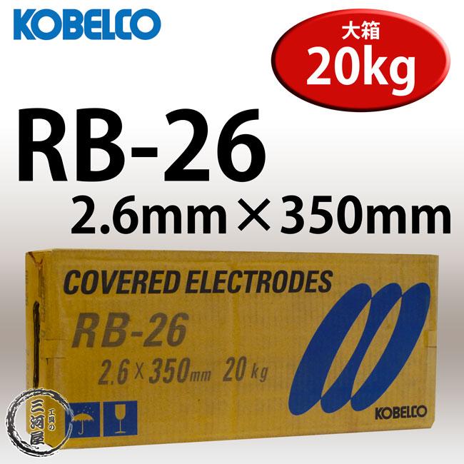 神戸製鋼(KOBELCO)溶接効率向上に効果のあるLB-26(LB26)2.6mm20kg/大箱