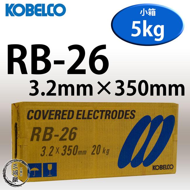 神戸製鋼(KOBELCO)溶接効率向上に効果のあるLB-26(LB26)3.2mm5kg/小箱