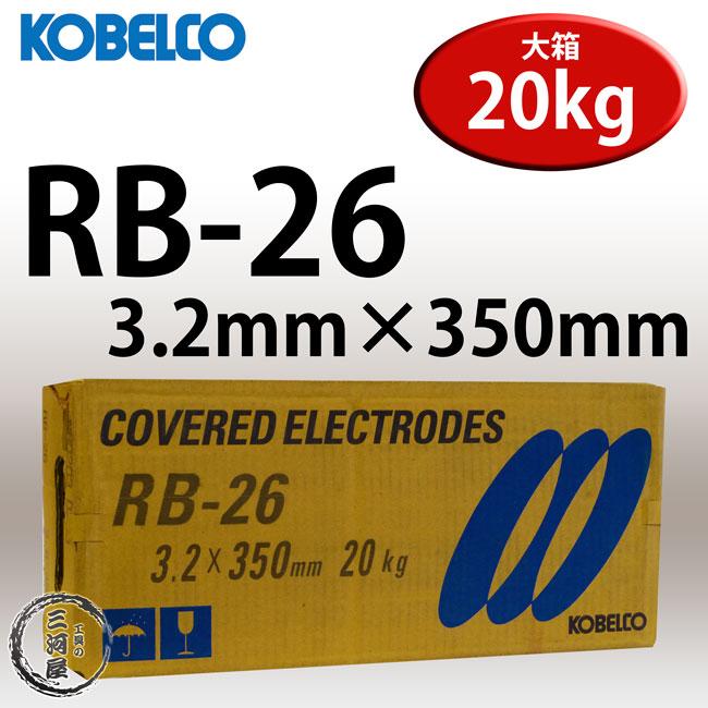 神戸製鋼(KOBELCO)溶接効率向上に効果のあるLB-26(LB26)3.2mm20kg/大箱
