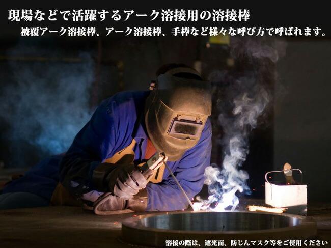 神戸製鋼(KOBELCO)耐割れ性・耐ピット性に優れ、永く使用されるB-17(B17) 2.6mm 1kg バラ売り 被覆アーク溶接