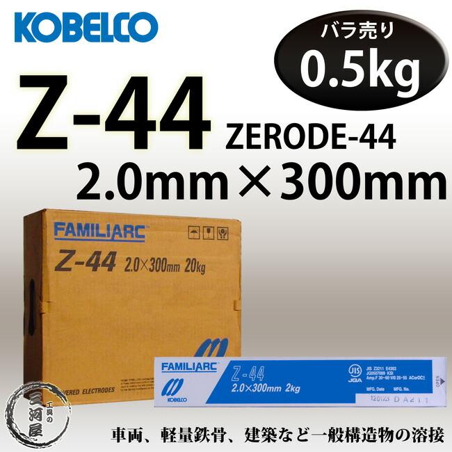 Z-44 2.0 0.5kg
