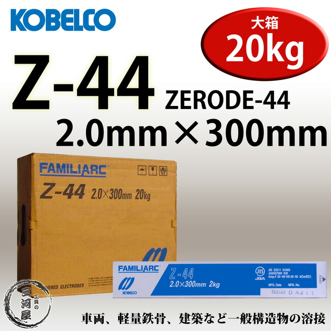 Z-44 2.0 20kg